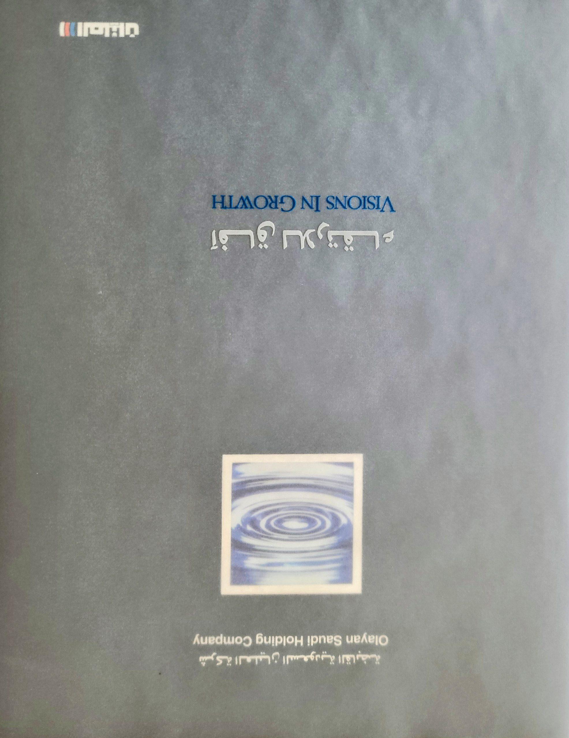 olayan_arabic brochure_22