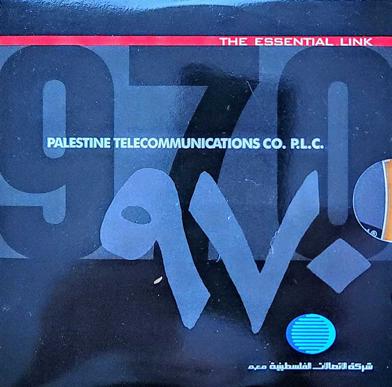 palestine-telecommunications_cd-cover_the-essential-link_6